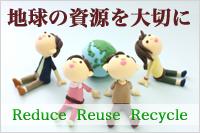 地球の資源を大切に